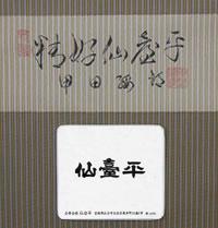 登録商標「仙台平」